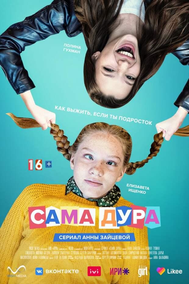 Драмеди «Сама дура» о сёстрах-подростках стартует 5 ноября