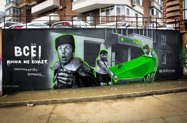 В Краснодаре появилось криминальное граффити