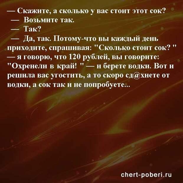 Самые смешные анекдоты ежедневная подборка chert-poberi-anekdoty-chert-poberi-anekdoty-39150303112020-19 картинка chert-poberi-anekdoty-39150303112020-19