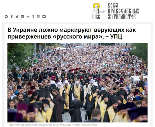 Отречься от Русского мира. Первый шаг к «канонической автокефалии» УПЦ (МП)?