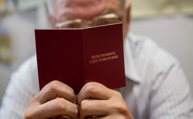 В 2021 году россиян ждёт повышение возраста выхода на пенсию