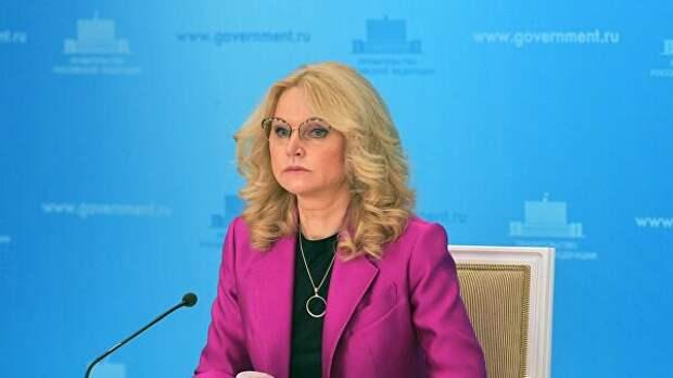 Голикова расскажет 20 мая в Совете Федерации о ситуации с коронавирусом