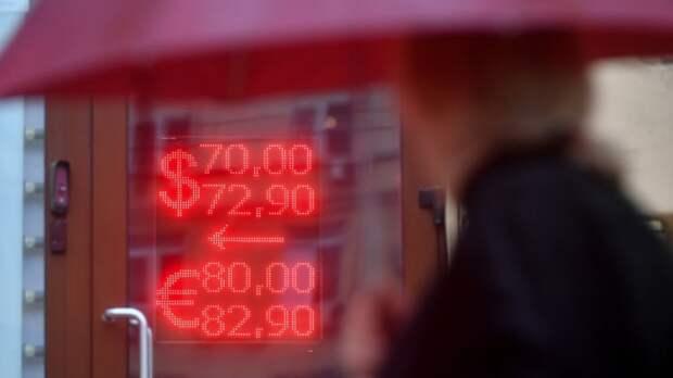 Рубль снижается к доллару и растет к евро 17 мая