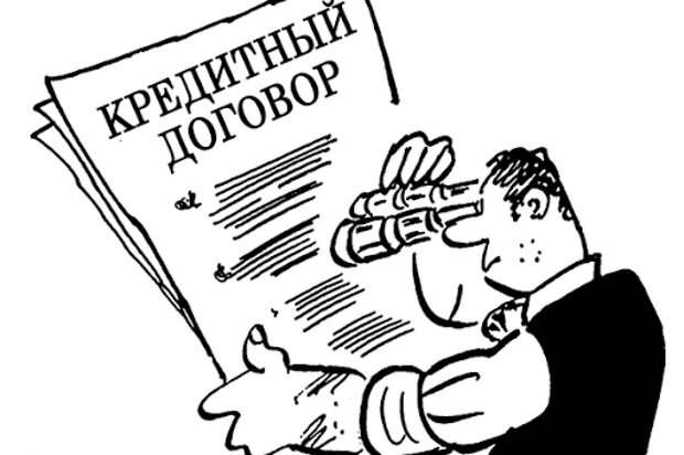 """Банкам запретят """"соглашаться"""" за заемщика"""