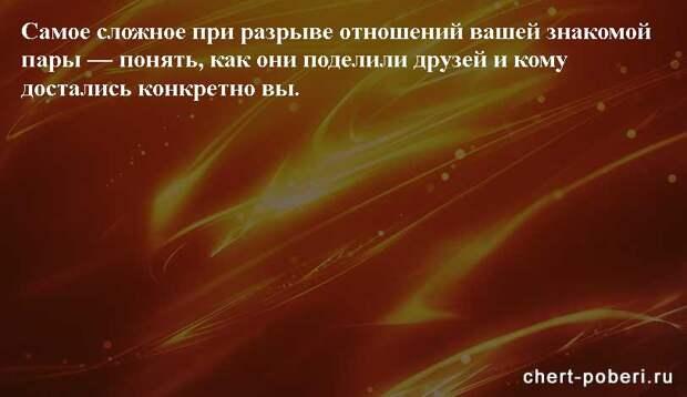 Самые смешные анекдоты ежедневная подборка chert-poberi-anekdoty-chert-poberi-anekdoty-50010606042021-4 картинка chert-poberi-anekdoty-50010606042021-4