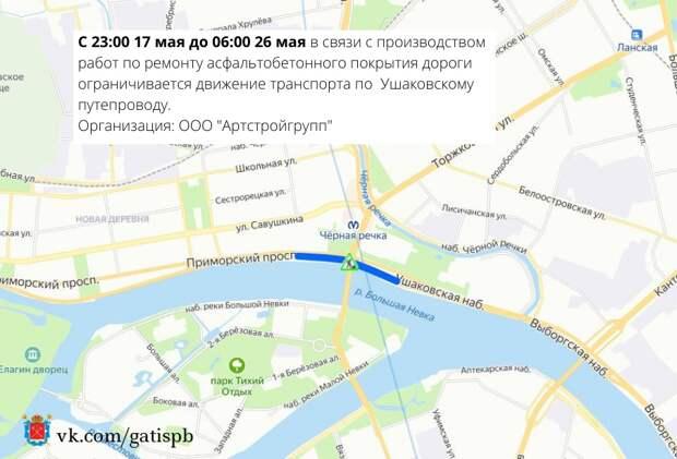 На Ушаковском путепроводе заменят асфальт, движение ограничат до конца мая