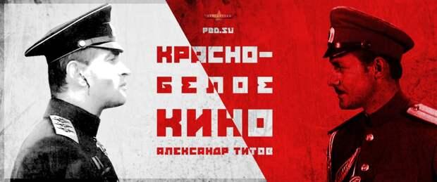 Красно-белое кино