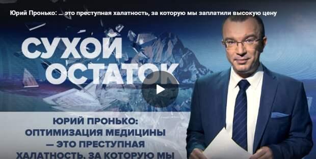 Прошедший год показал: Российскую медицину спасут только отставки чиновников