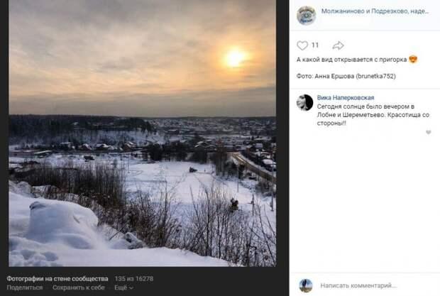 Фото дня: житель Молжаниноского любовался закатом на пригорке
