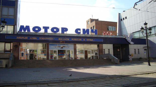 После «Мотор Сич»: эксперт рассказал об опасном для России сближении Украины и Китая