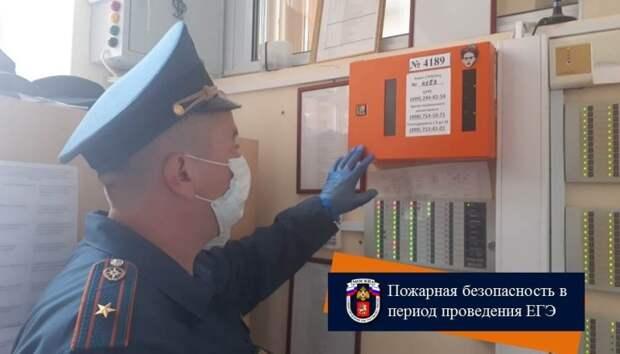 Сотрудники МЧС обепечивают пожарную безопасность в период проведения ЕГЭ
