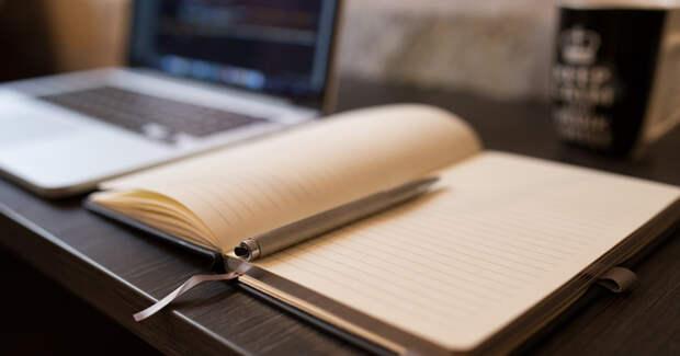 Ноутбук и книга
