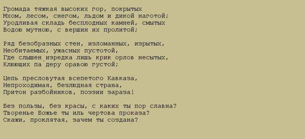 "Кавказ - ""горячая точка"" XIX века"