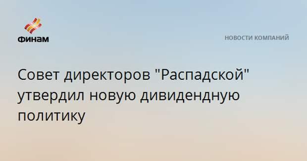 """Совет директоров """"Распадской"""" утвердил новую дивидендную политику"""