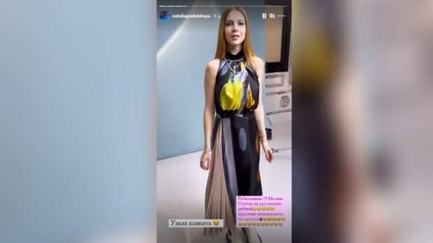"""Подольская """"ушла плакать"""" в платье за 243 тысячи рублей"""