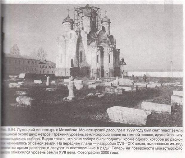 Монастырь в Можайске сразу после снятия грунта- на здании видна граница грунта в виде темной полосы около 2 метров высотой