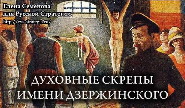 Духовные скрепы имени Дзержинского