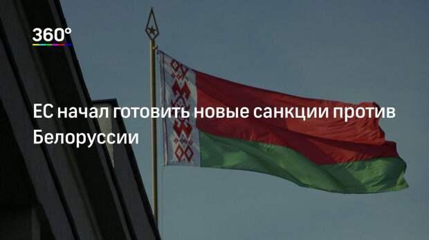 ЕС начал готовить новые санкции против Белоруссии