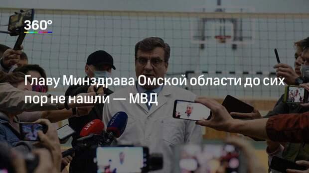 Главу Минздрава Омской области до сих пор не нашли— МВД