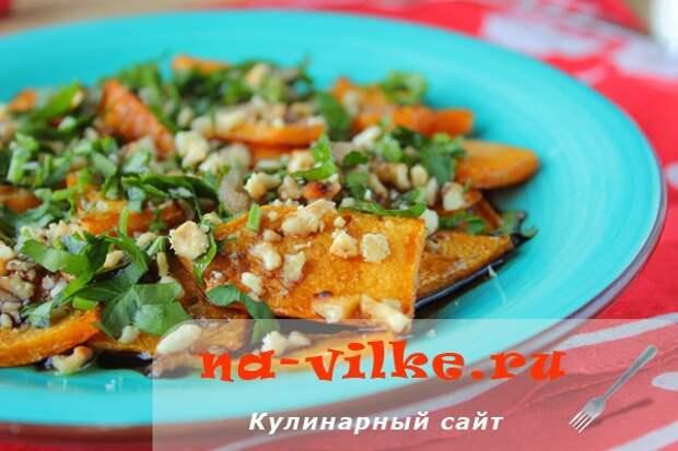 Теплый салат из тыквы с орехами