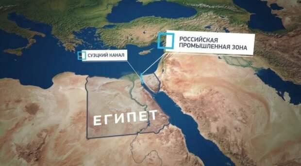 Россия получит дополнительные мощности в районе Суэцкого канала