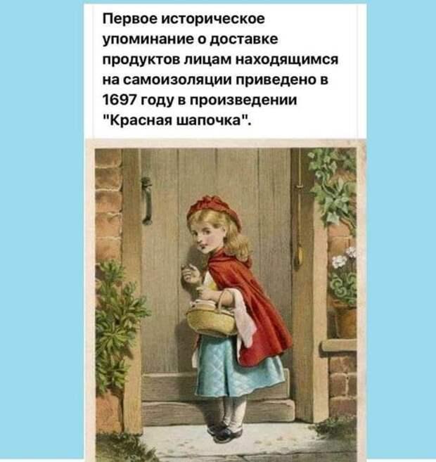 """На изображении может находиться: один или несколько человек, текст «первое историческое упоминание o доставке продуктов лицам находящимся на самоизоляции приведено в 1697 году в произведении """"красная шапочка"""".»"""