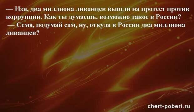 Самые смешные анекдоты ежедневная подборка chert-poberi-anekdoty-chert-poberi-anekdoty-24540603092020-20 картинка chert-poberi-anekdoty-24540603092020-20