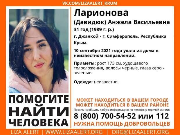 В Крыму без вести пропала 31-летняя женщина
