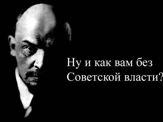 Послушайте, а чего нам не хватало при Советской власти?