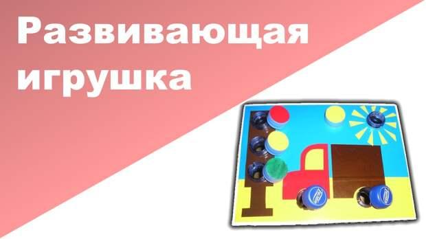 Развиващие игрушки для малышей - делаем сами