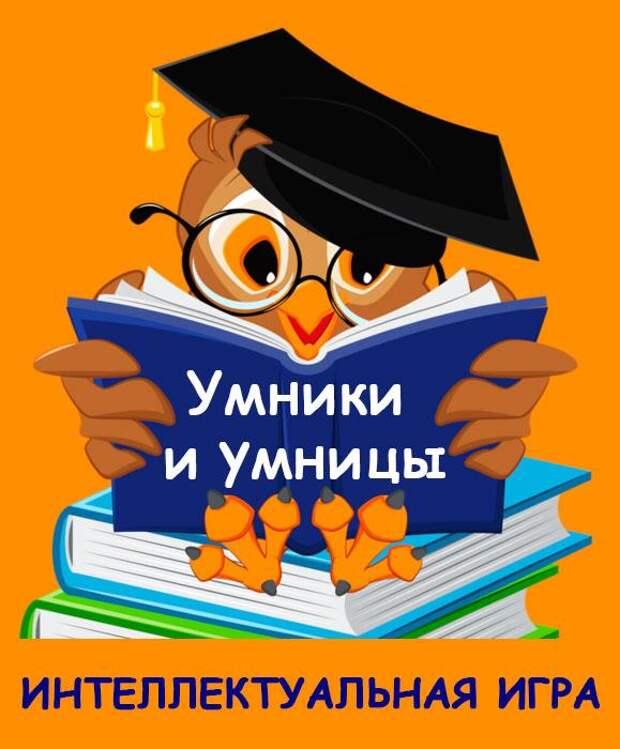 В Савеловском состоялась викторина для умников и умниц