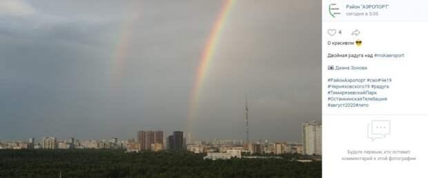 Фото дня: двойная радуга над районом Аэропорт