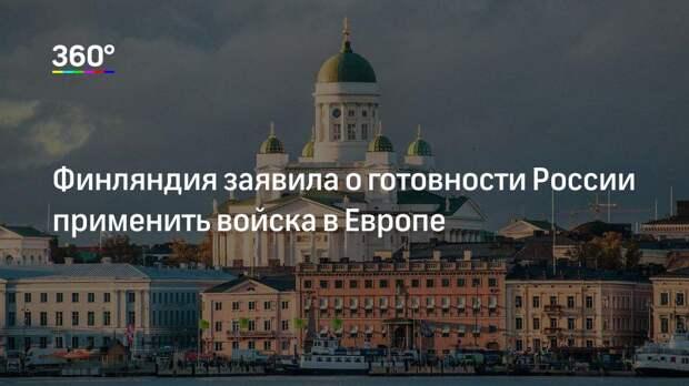Финляндия заявила о готовности России применить войска в Европе