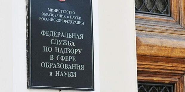 Руководитель Рособрнадзора лишился зама
