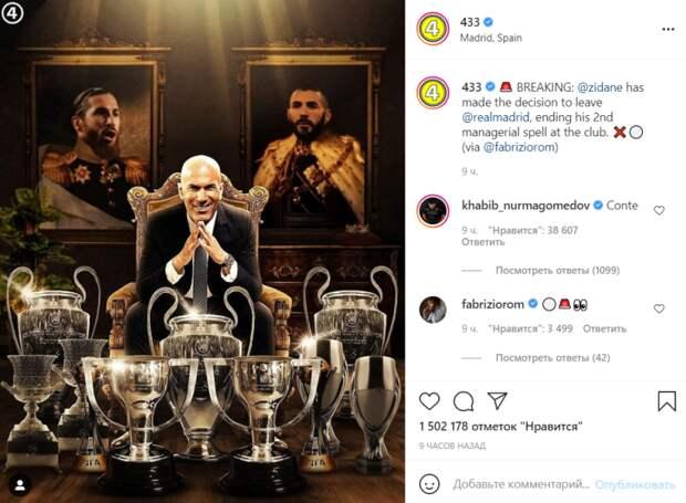 Нурмагомедов назвал тренера, который должен заменить Зидана в «Реале»