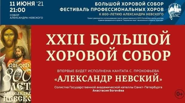 Необычное исполнение кантаты «Александр Невский» представят в Ижевске