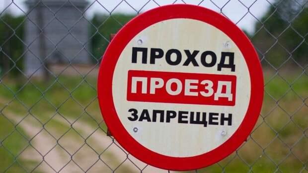 Вход на территорию полигона «Чауда» запрещен