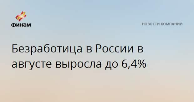Безработица в России в августе выросла до 6,4%