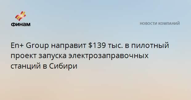 En+ Group направит $139 тыс. в пилотный проект запуска электрозаправочных станций в Сибири