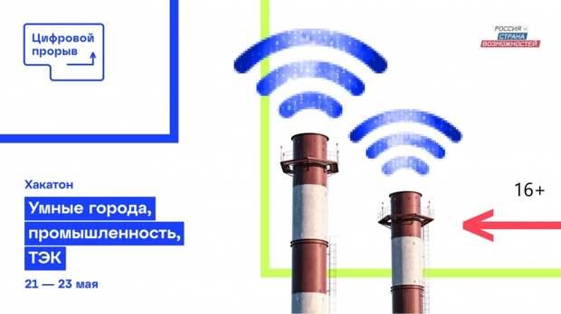 """На Energomach-хакатоне """"Цифрового прорыва"""" участникам предложат решить 8 кейсов"""