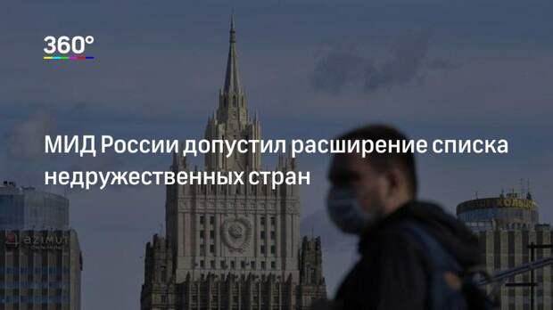 МИД России допустил расширение списка недружественных стран