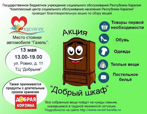 Жителей Петрозаводска приглашают поучаствовать в благотворительной акции «Добрый шкаф»
