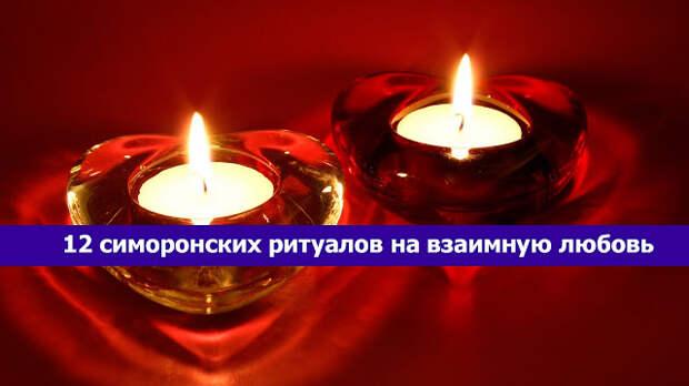 12 симоронских ритуалов на взаимную любовь – весело, увлекательно, эффективно