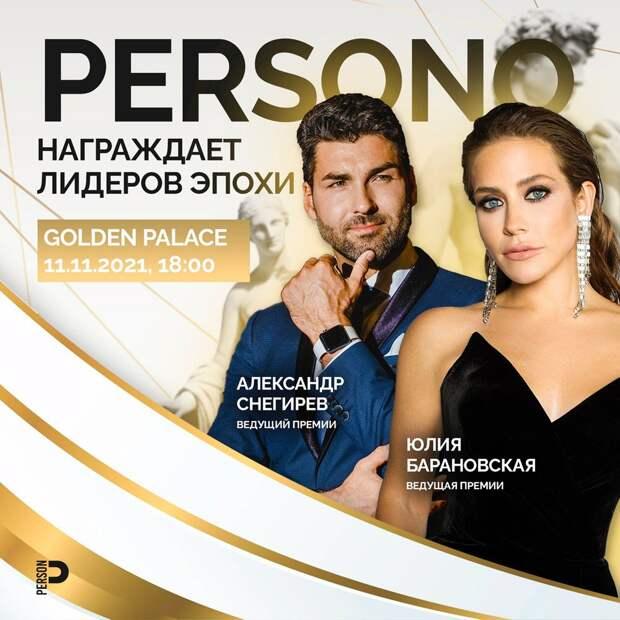 В Москве пройдет грандиозная премия «Лидеры эпохи» от журнала PERSONO