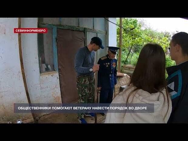 Общественники помогают ветерану Великой Отечественной войны навести порядок во дворе