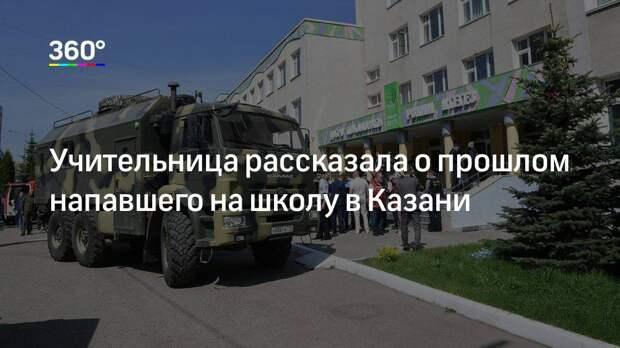 Учительница рассказала о прошлом напавшего на школу в Казани