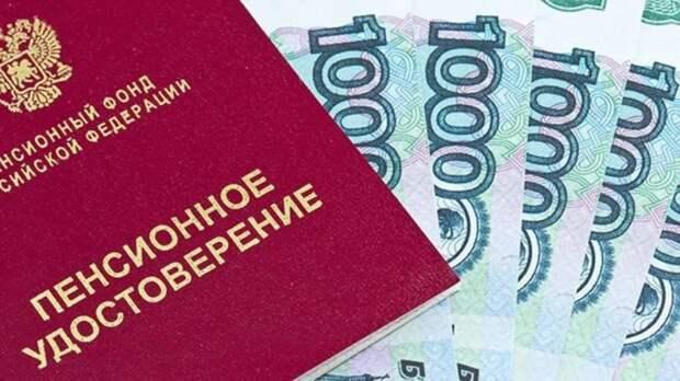 Россиян будут информировать о размере будущей пенсии