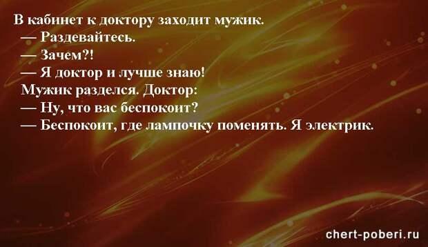 Самые смешные анекдоты ежедневная подборка chert-poberi-anekdoty-chert-poberi-anekdoty-26260421092020-15 картинка chert-poberi-anekdoty-26260421092020-15