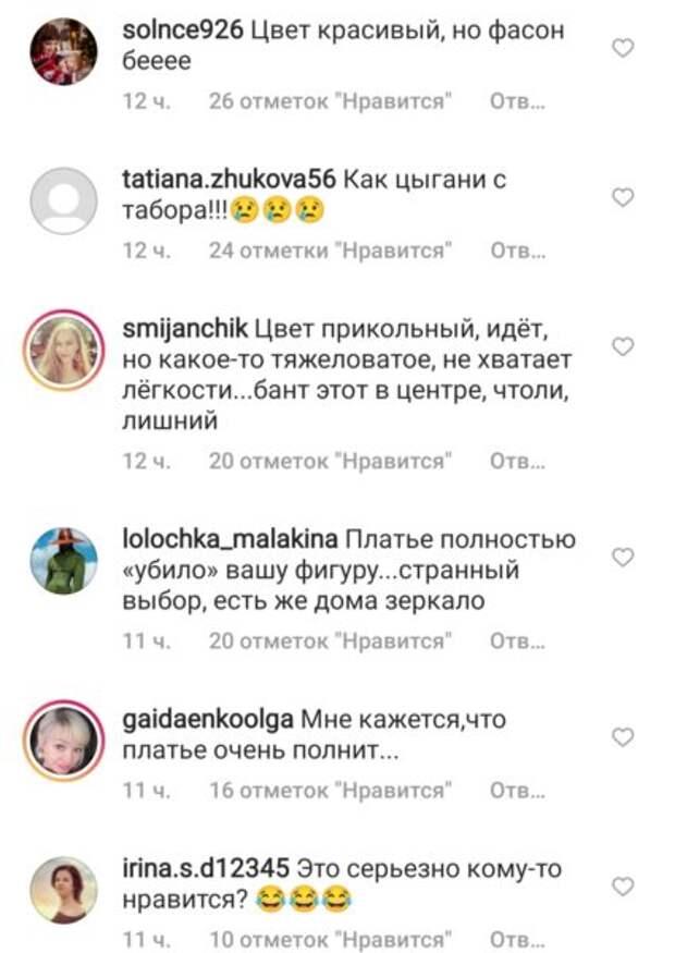 Комментарии фолловеров