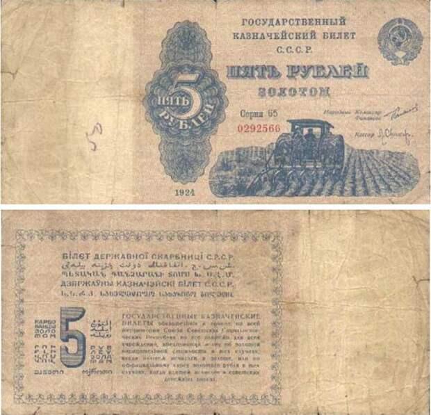 Вскоре – уже в 1924 году – декретом СНК СССР эмиссия совзнаков была прекращена и вместо них выпущены новые банкноты. Они обменивались по курсу 1 рубль за 5 000 000 рублей образца двухлетней давности или 50 000 000 000 рублей ещё более ранних выпусков.